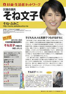 杉並そねニュース0209-3