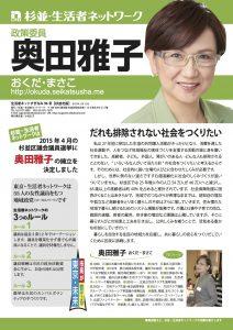 杉並奥田ニュース0209-3