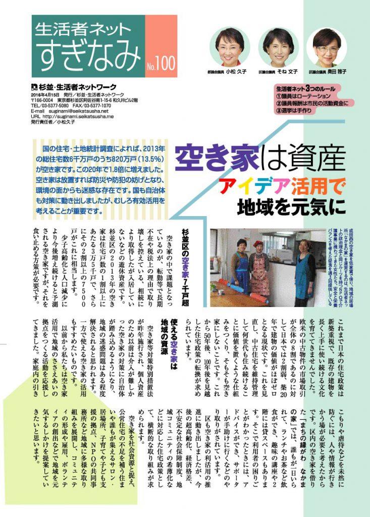 杉並生活者ニュース100p1