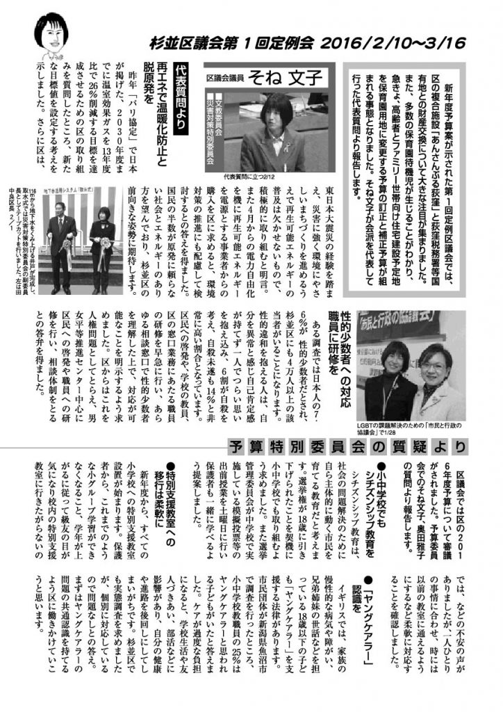 杉並生活者ニュース100p2