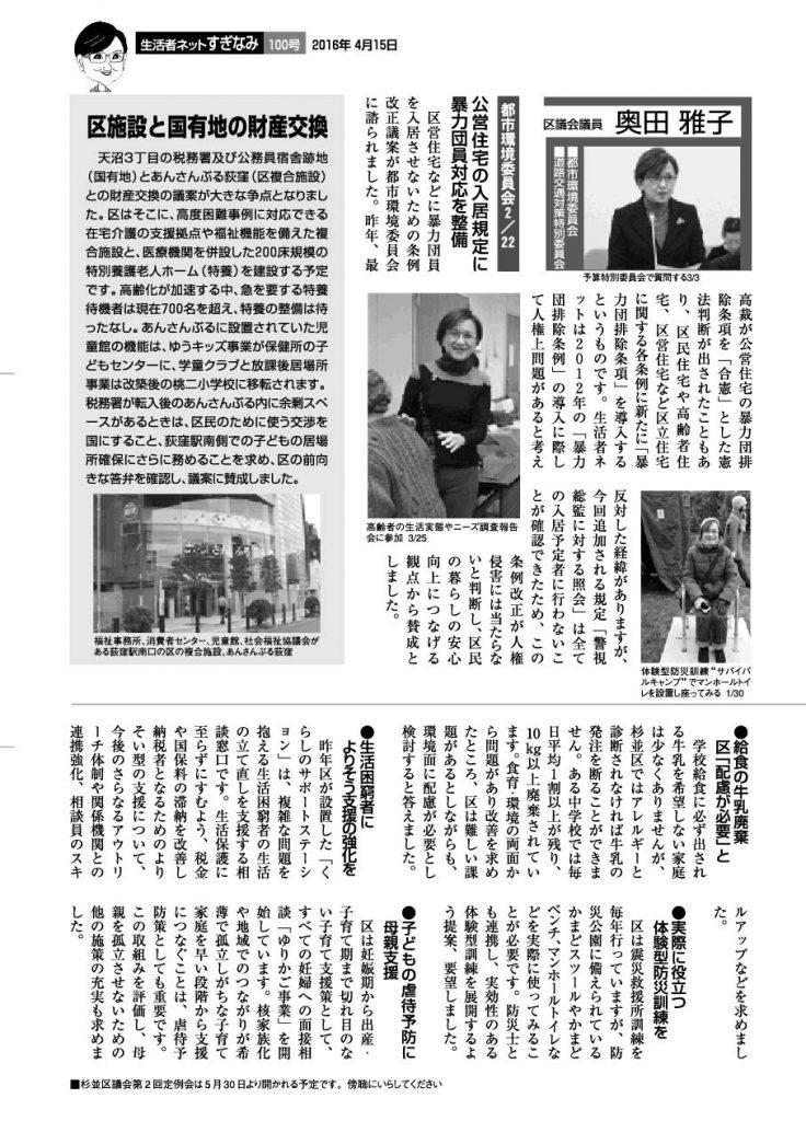 杉並生活者ニュース100p3